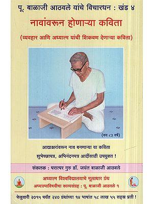 नावांवरून होणान्या कविता - Poetry Created Around Name (Marathi)