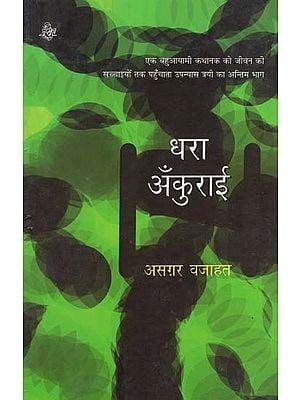धरा अँकुराई: Dhara Ankurai (A Novel)