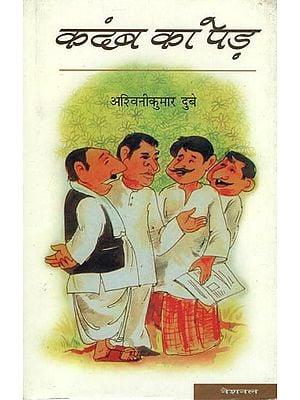 कदंब का पेड़ : Kadamb Tree(A Satire)