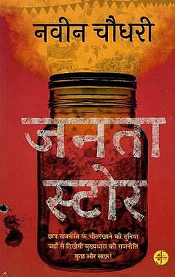 जनता स्टोर: Janata Store (A Novel)