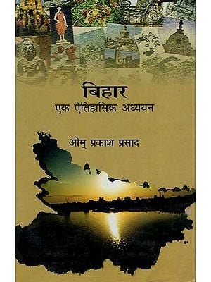 बिहार: Bihar (A Historical Study)