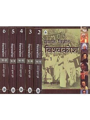 समाज-विज्ञान विश्वकोश: Encyclopedia of Sociology (Set of 6 Volumes)
