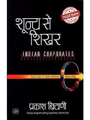 शून्य से शिखर: Zero to Peak (Indian Corporates)