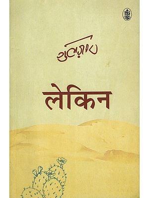 लेकिन: Lekin (Hindi Poems by Gulzar)