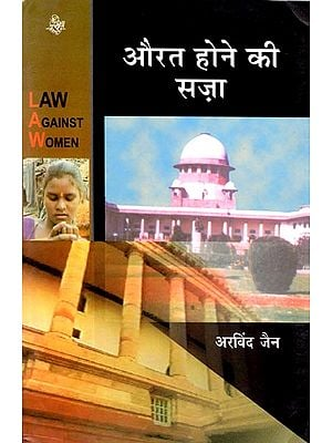 औरत होने की सजा: Law Against Women