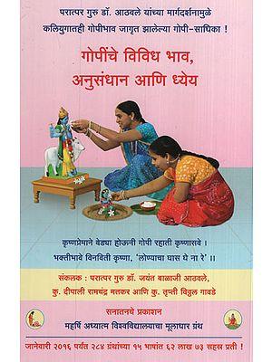 गोपींचे विविध भाव, अनुसंधान आणि ध्येय - Different Values, Research And Goals of Gopi (Marathi)