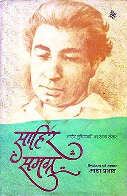 साहिर समग्र: Sahir Samagra