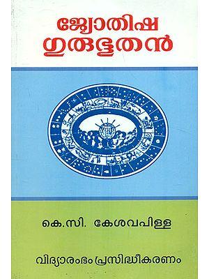 Jyothisha Guru Bhoothan (Malayalam)