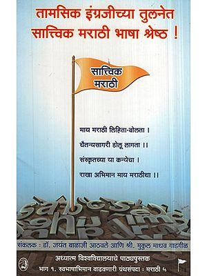 तामसिक इंग्रजीच्या तुलनेत सात्त्विक मराठी भाषा श्रेष्ठ - Satvik Marathi Language is Superior To Tamasic English. (Marathi)