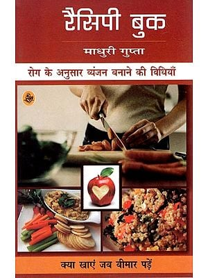 रैसिपी बुक: Diet and Disease (Recipe Book)