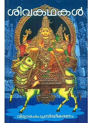 Siva kathakal - Stories of Siva (Malayalam)