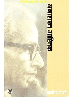 अनासक्त आस्तिक: Anasakt Aastik (Biography)