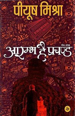 आरम्भ है प्रचंड: Arambh Hai Prachand (Songs by Piyush Mishra)