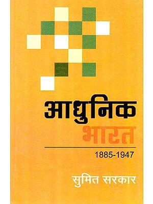 आधुनिक भारत (1885-1947) - Modern India (1885-1947)
