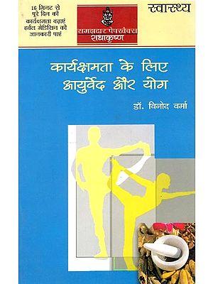 कार्यक्षमता के लिए आयुर्वेद और योग: Ayurveda and Yoga for Efficiency