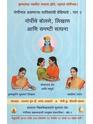 गोपींचे बोलणे, लिखाण आणि समष्टी साधना - Spiritualize Gopis Speak, Write and Call (Marathi)