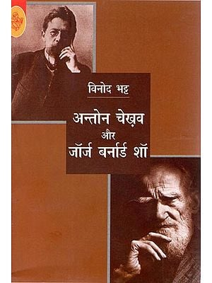 अन्तोन चेखव और जॉर्ज बर्नार्ड शॉ: Biographies of Anton Chekhov and George Bernard Shaw