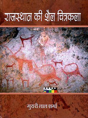 राजस्थान की शैल चित्रकला: Rock Paintings of Rajasthan