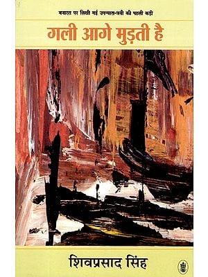 गली आगे मुड़ती  है: Gali Aage Mudti Hai (A Novel)