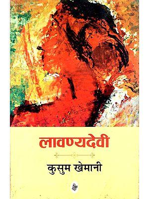 लावण्यदेवी: Lavanyadevi (A Novel)