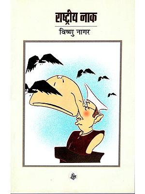 राष्ट्रीय नाक: Rashtriya Naak (Satires)