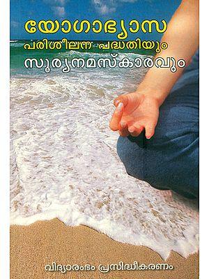 Yogabhyasa Pariseelana Padhathiyum Suryanamaskaravum (Malayalam)