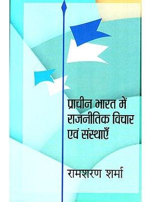 प्राचीन भारत के राजनीतिक विचार एवं संस्थाएँ : Political Ideas and Institutions of Acient India