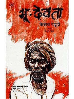 भू देवता: Bhoo-Devata (A Novel)