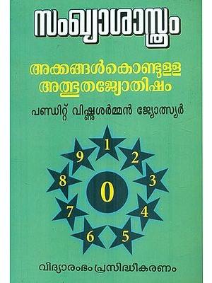 Samkhya Sastram-Numerology (Malayalam)
