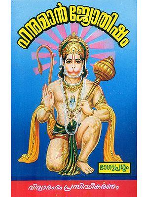Hanuman Jyothisham (Malayalam)