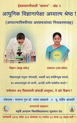 आधुनिक विज्ञानापेक्षा अध्यात्म श्रेष्ठ ! - Spirituality Is Superior To Modern Science (Marathi)