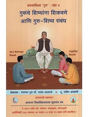 गुरूंचे शिष्यांना शिकवणे आणि गुरु-शिष्य संबंध - Discipline And Teacher Relationship Of Teaching Teacher (Marathi)