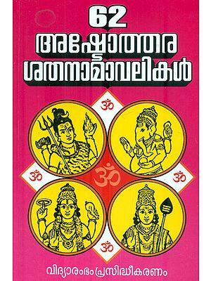 62 Ashtothara Satha Namavalikal (Malayalam)