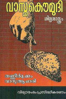 Vasthu Kaumudi - Architecture (Malayalam)