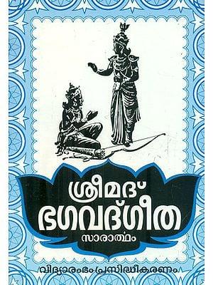 Srimad Bhagavad Gita (Malayalam)