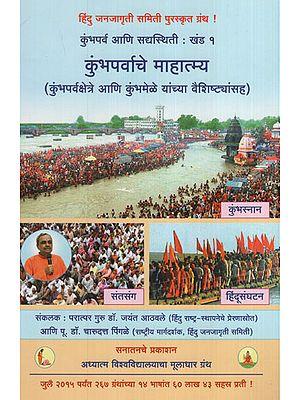 कुंभपर्वाचे माहात्म्य - Glory of The Kumbha Parva (Marathi)