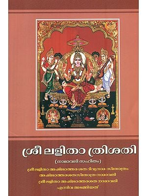 Shri Lalita Trishati Stotra (Malayalam)