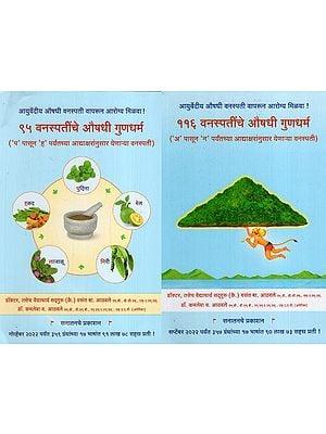 वनस्पतींचे औषधी गुणधर्म - Medicinal Properties of Plants in Marathi (Set of 2 Volumes)