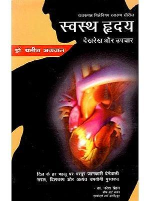 स्वस्थ ह्रदय देखरेख और उपचार : Healthy Heart (Care and Treatment)