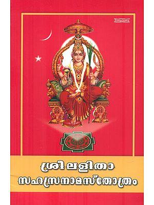 Shri Lalita Sahasranama Stotram (Malayalam)