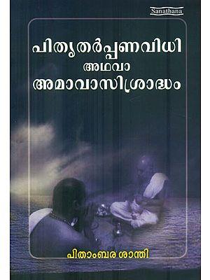 Pithrutharppanavidhi Adhava Amavasishradham (Malayalam)