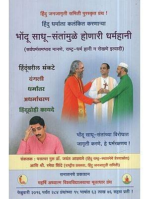 भोंदू साधू - संतामुळे होणारी धर्महानी - Bhondu Monk - Cynic Caused By Saints (Marathi)