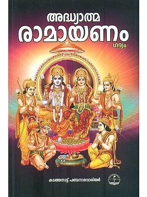 Adhyatma Ramayanam Gadyam (Malayalam)