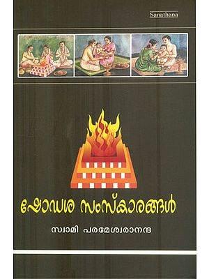 Shodash Samskar (Malayalam)