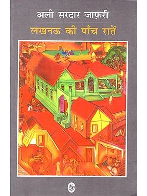 लखनऊ की पाँच रातें: Lakhnow ki Panch Raten (Reminiscences)