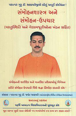 સામોહનશાસ્ત્ર અને સંમોહન - ઉપચાર - Hypnosis and Hypnosis - Therapy (Gujarati)