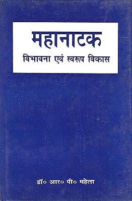 महानाटक विभावना एवं स्वरुप विकास: Mahanatak Form and Development