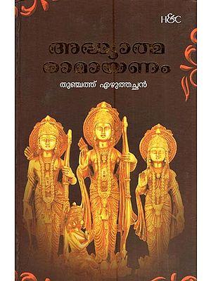 Adhyatma Ramayanam (Malayalam)