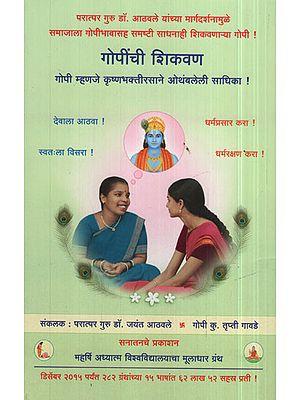 गोपींची शिकवण - Gopis Preach (Marathi)