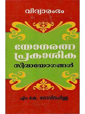 Yogaratna Prakasika Sidhayogangal (Malayalam)